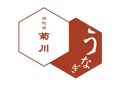 うなぎ 四代目菊川