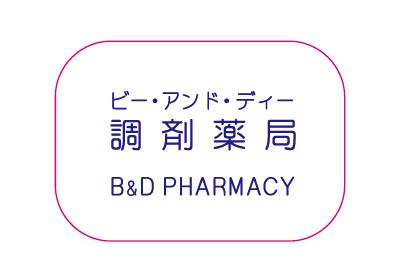 B&D調剤薬局