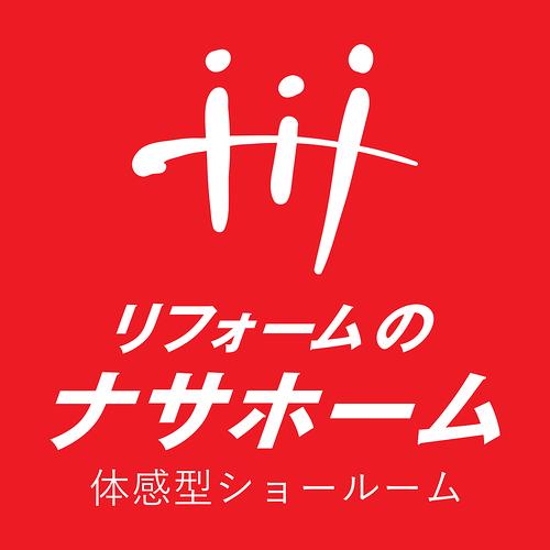ナサホーム 名古屋グローバルゲートリフォームスタジオ【2/6OPEN】