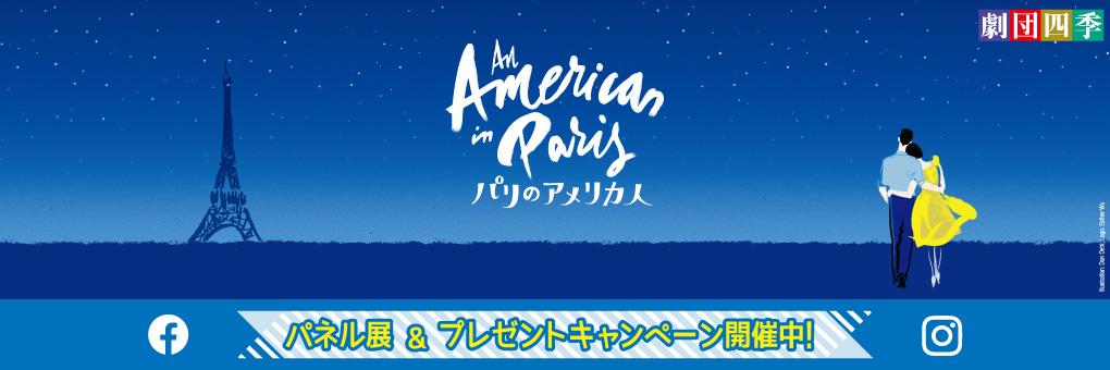 劇団四季 ミュージカル『パリのアメリカ人』名古屋公演パネル展&プレゼントキャンペーン